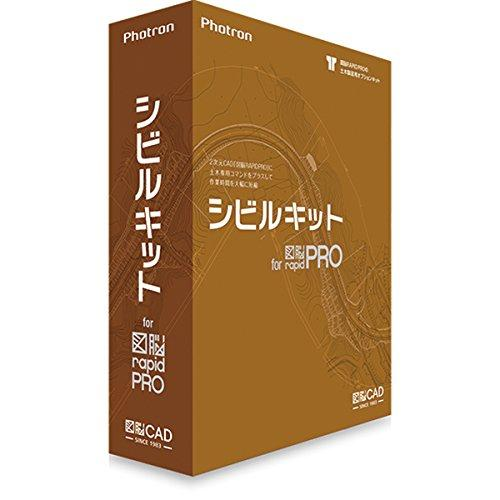 <title>送料無料 フォトロン シビルキット for 1着でも送料無料 図脳RAPIDPRO Windows 104618 smtb-s</title>
