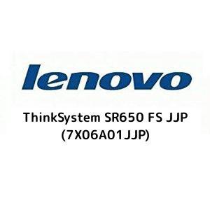 Lenovo ThinkSystem SR650 FS JJP(7X06A01JJP)【smtb-s】