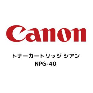 CANON トナーカートリッジ シアン NPG-40(A4 10%原稿 約25000枚) 2549B001【smtb-s】