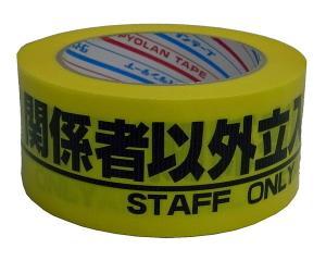 ダイヤテックス ☆ ダイヤ 印刷表示テープ H-06-SO 関係者以外立入禁止 50x25m【入数:30】【smtb-s】