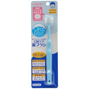 送料無料 和光堂 オーラルプラス 70%OFFアウトレット 口腔ケア歯ブラシ 超目玉 やわらかめ