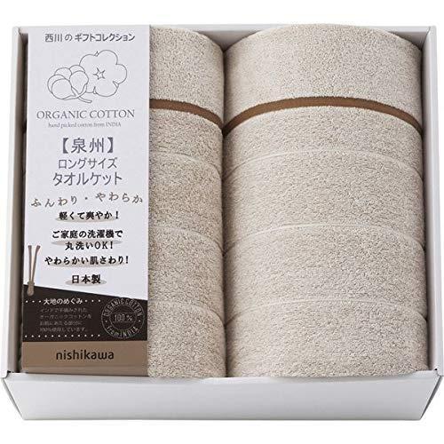 西川 オーガニックコットン 日本製 ロングサイズタオルケット2枚セット  2039-80941【smtb-s】