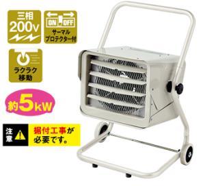 ナカトミ 電気ファンヒーター「三相200V」TEH-50【smtb-s】