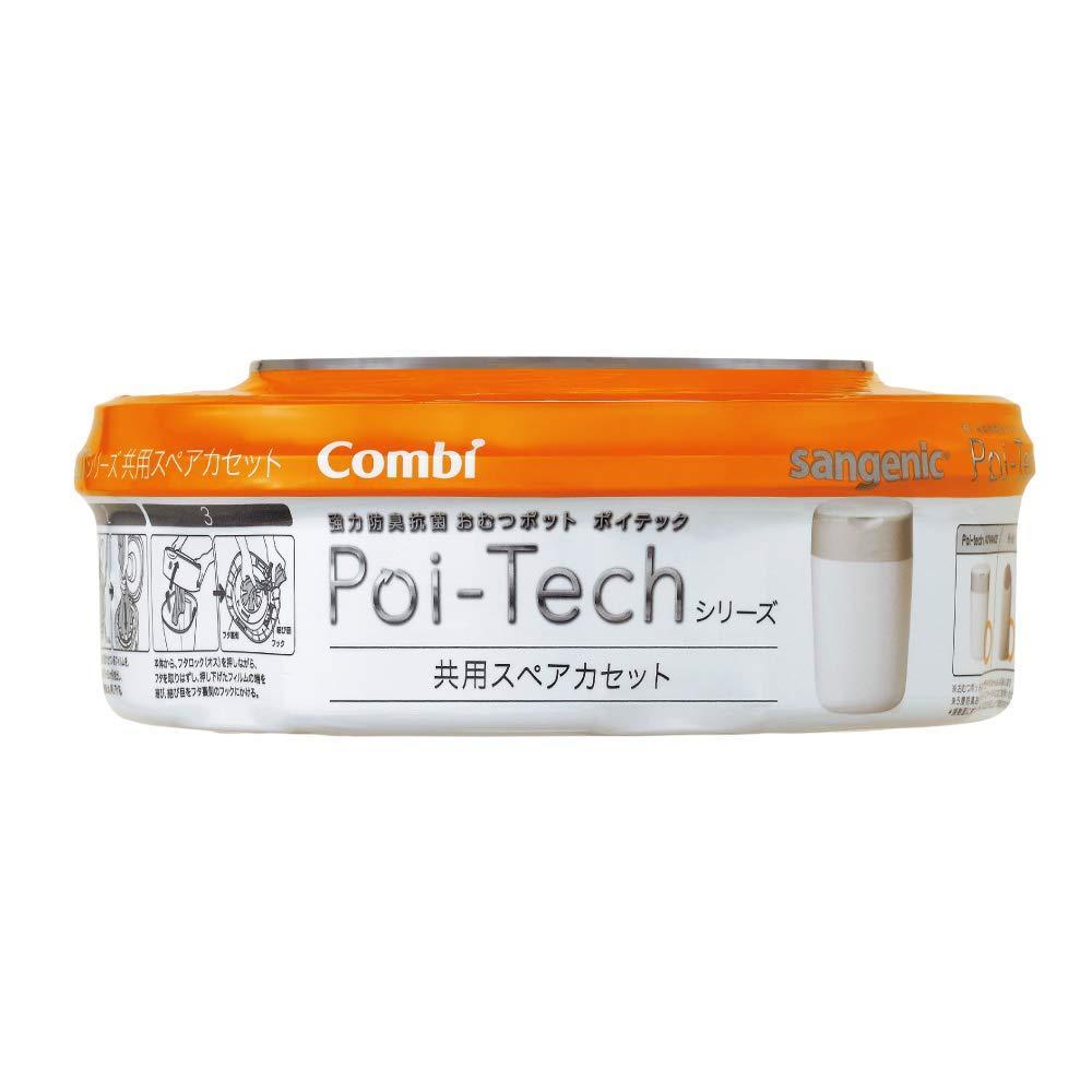 送料無料 Combi コンビ 強力防臭抗菌おむつポット 1410916 共用スペアカセット 優先配送 ポイテック 返品交換不可