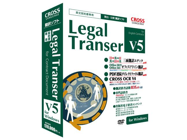 クロスランゲージ Legal Transer V5[Windows](11846-01)【smtb-s】