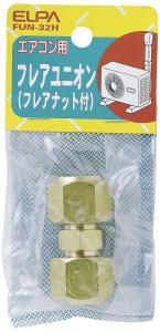 朝日電器 ◆セール特価品◆ エアコン用 フレアユニオン アウトレットセール 特集 FUN32H