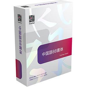 ダイナコムウェア DynaFont 中国語88書体 TrueType Hybrid[WIN&MAC](4942546803461)【smtb-s】