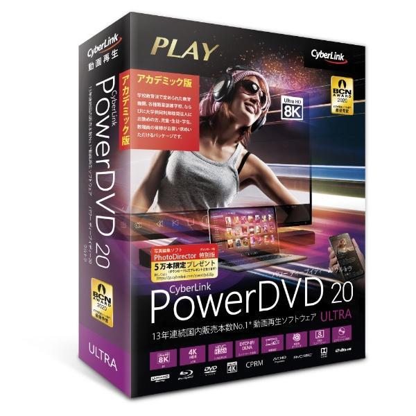 サイバーリンク PowerDVD 20 Ultra アカデミック版(DVD20ULTAC-001)【smtb-s】