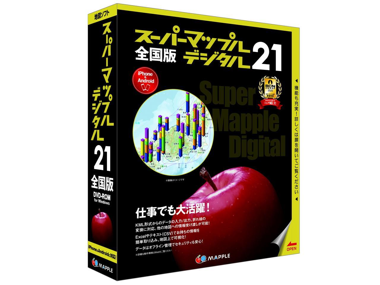 送料無料 ディスカウント ジャングル スーパーマップル JS995513 NEW ARRIVAL デジタル21全国版 smtb-s