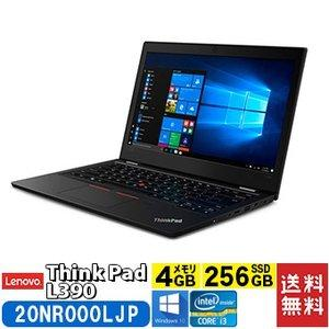 Lenovo ThinkPad L390 (13.3型ワイド/i3-8145U/4GB/256GB/Win10Pro)(20NR000LJP)【smtb-s】