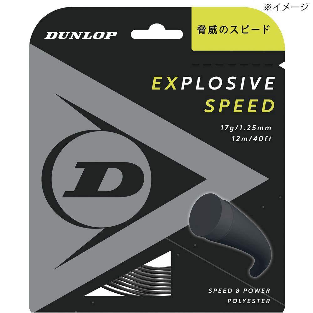 ダンロップ EXSPD_RL_DST12021 (DST12021) [色 : BK] [サイズ : 130]【smtb-s】