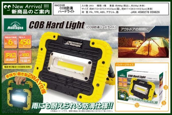 HAC COB防滴ハードライト【2256】【入数:24】【smtb-s】