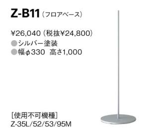 山田照明 Z-B11 シルバー