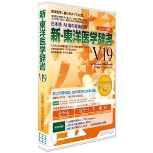 送料無料 オフィス トウェンティーワン 即日出荷 新 東洋医学辞書V19 WIN 5%OFF smtb-s MAC ユニコード辞書