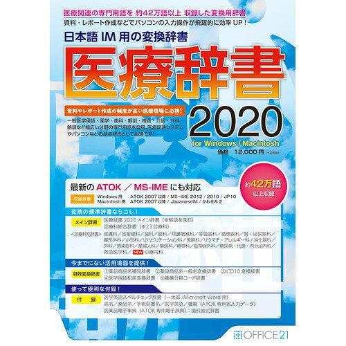 送料無料 オフィス 商店 トウェンティーワン 医療辞書2020 smtb-s MAC 営業 WIN