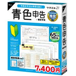 絶品 送料無料 ビズソフト ツカエル青色申告 +確定申告 21 PA0BR1601 通信販売