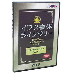 イワタ書体ライブラリー TrueType for Windows Ver.4.2 イワタUD丸ゴシックR [Windows] (608T)【smtb-s】