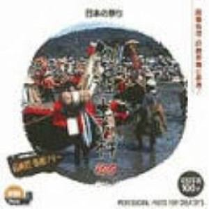 イメージランド 創造素材100 日本の祭り [WIN&MAC] (935558)
