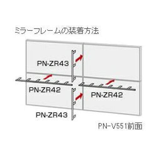 送料無料 シャープ 数量は多 メーカー公式ショップ PN-V551用長辺ミラーベゼル PN-ZR42