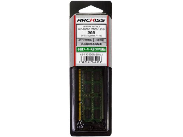 ARCHISS アーキス メジャーチップ搭載品 PC3-10600(DDR3-1333) 2GB 204pin S.O.DIMM AS-1333D3N-2G-MJ【smtb-s】
