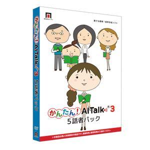 エーアイ かんたん!AITalk 3 -5話者パック-(SAHS-40988)