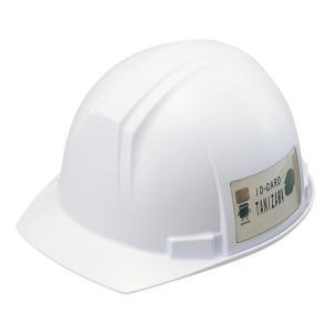 谷沢製作所 保護帽 IDメット ST#169-ID-W3【smtb-s】