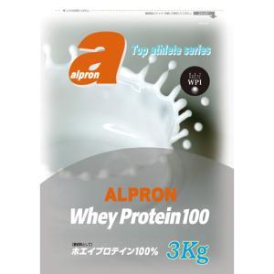 アルプロン トップアスリートシリーズ ホエイプロテイン100 WPI プレーン 3kg【smtb-s】
