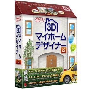 メガソフト 3Dマイホームデザイナー12[Windows]【smtb-s】