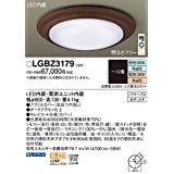 パナソニック電工 LEDシーリングライト 調光・調色タイプ 適用畳数:~12畳 ダークブラウン仕上:LGBZ3179【smtb-s】