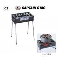 キャプテンスタッグ(CAPTAIN STAG) CAPTAIN STAG キャプテンスタッグ アストル ダッチオーブンバーベキューコンロ480 M-6462 (943171)【smtb-s】