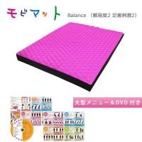 モビバン(mobiban) モビマット Balance (施設向け)ピンク×ブラックNCNL1416918-8286-02【smtb-s】