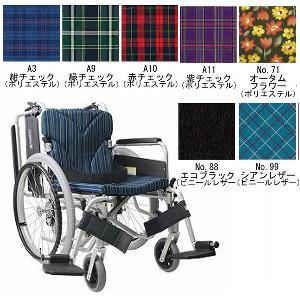カワムラサイクル 簡易モジュール車いす KA822-38B-H No.99【smtb-s】