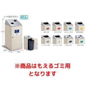 テラモト ニートSLF(ステン) もえるゴミ用 屑入 DS1866116【smtb-s】