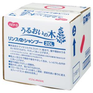 ピジョンタヒラ うるおいの木 リンスインシャンプー 20L【smtb-s】