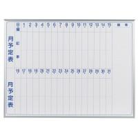馬印 MAJI series(マジシリーズ)壁掛 予定表(月予定表)ホワイトボード W1210×H910mm MH34M (8844bl)【smtb-s】