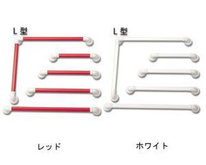 アロン化成 安寿 セーフティーバー L 型手すりセット ユニットバス用 L600×600UB-N 874-167 レッド【smtb-s】