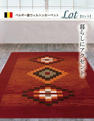 イケヒコ・コーポレーション ベルギー製 ウィルトン織り カーペット 『ロット RUG』 約200×250cm【smtb-s】