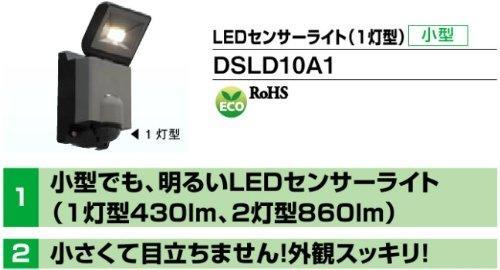 DXアンテナ デルカテック LEDセンサーライト DSLD10A1【smtb-s】