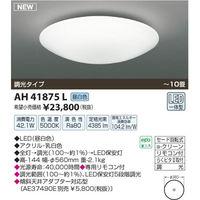 コイズミ照明 AH41875L