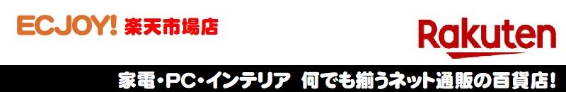 ECJOY!楽天市場店:家電 パソコン パーツ 自転車 何でも揃うネット百貨店