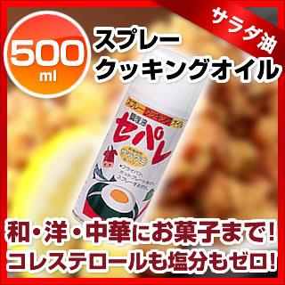 【まとめ買い10個セット品】『 調味料入れ 容器 ディスペンサー 』スプレークッキングオイル セパレ サラダ油 500ml