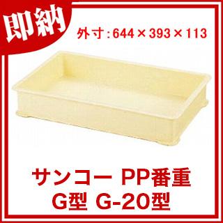 【まとめ買い10個セット品】サンコー PP番重G型 G-20型 【ECJ】