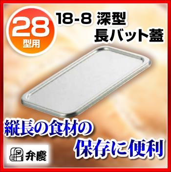 【まとめ買い10個セット品】『 角型バット 調理バット 』 18-8長バット蓋 28型用 28.8cm×17.6cm