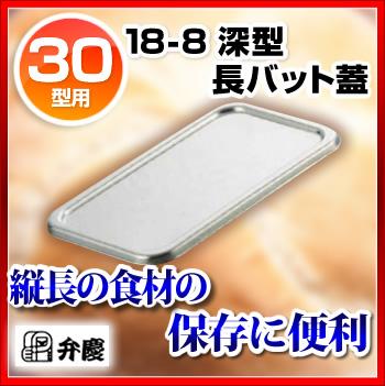 【まとめ買い10個セット品】『 角型バット 調理バット 』 18-8長バット蓋 30型用 30.8cm×18.8cm