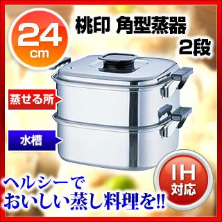 【まとめ買い10個セット品】桃印18-0角型蒸器 24cm 2段