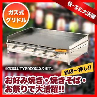 【業務用】IKK ガス式ガスグリドル 鉄板焼機 鉄板焼き器 イベント お祭り 屋台 卓上型 TYS900 【 メーカー直送/代引不可 】