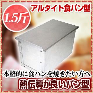 【まとめ買い10個セット品】『 パン型 食パン型 1.5 斤 』 アルタイト食パン型[フタ付] 1.5斤