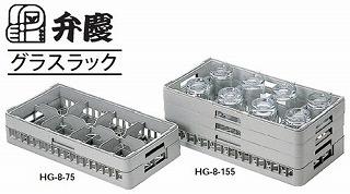 【まとめ買い10個セット品】弁慶 8仕切り グラスラック HG-8-135 【 洗浄用ラック 】