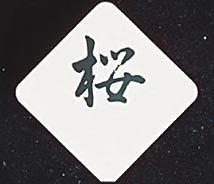【まとめ買い10個セット品】SW テーブルナンバースタンド プレート ひし型【 テーブルナンバースタンド 席次 案内板 ウエディング用品 】 【ECJ】