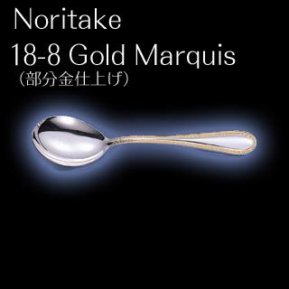 【まとめ買い10個セット品】18-8ステンレス ゴールドマーキス スープスプーン 07/83AK【 洋食器ステンレスカトラリー 】